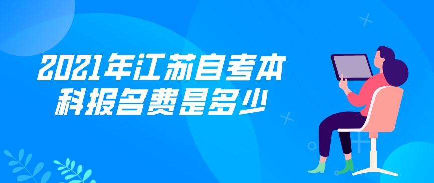 2021年江苏自考本科报名费是多少?