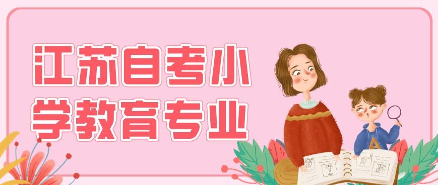 2021年1月江苏自考小学教育A1040103考试安排(专科)