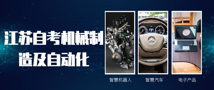 2021年1月江苏自考机械制造及自动化考试安排(专科)