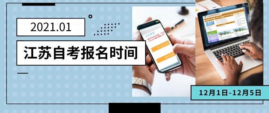 江苏省2021年1月自学考试报名通告