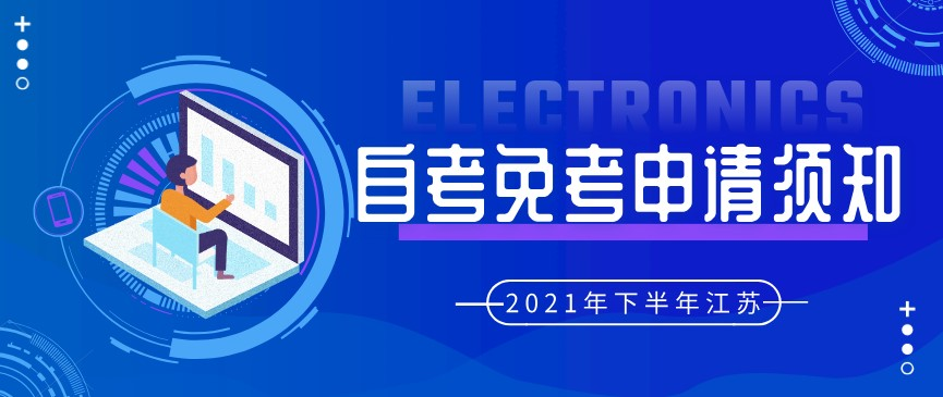 2020年下半年江苏自考免考申请须知