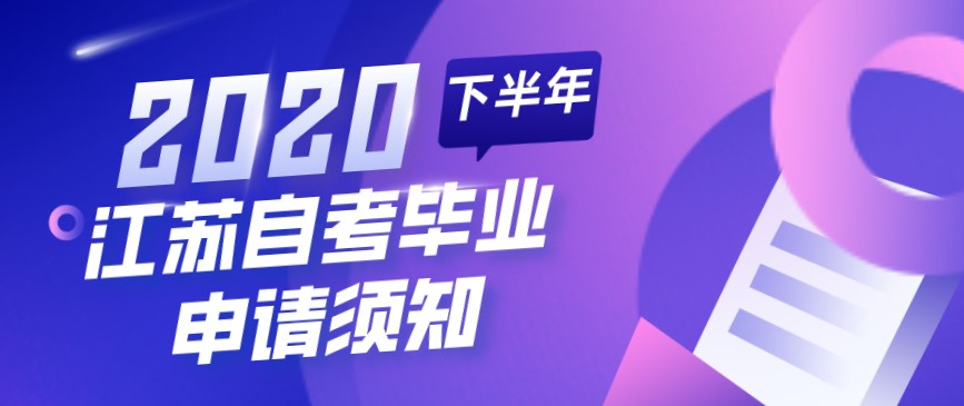2020年下半年江苏自考毕业申请须知