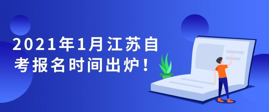 2021年1月江苏自考报名时间出炉!