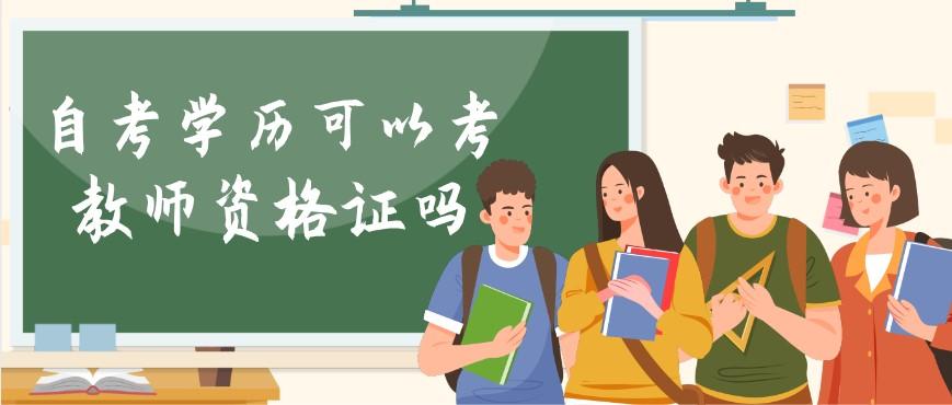 自考学历可以考教师资格证吗