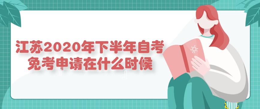 江苏2020年下半年自考免考申请在什么时候?