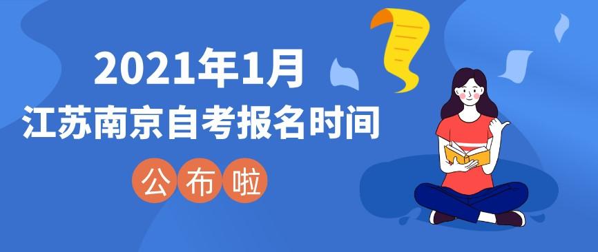 2021年1月江苏南京自考报名将于12月1日开始!