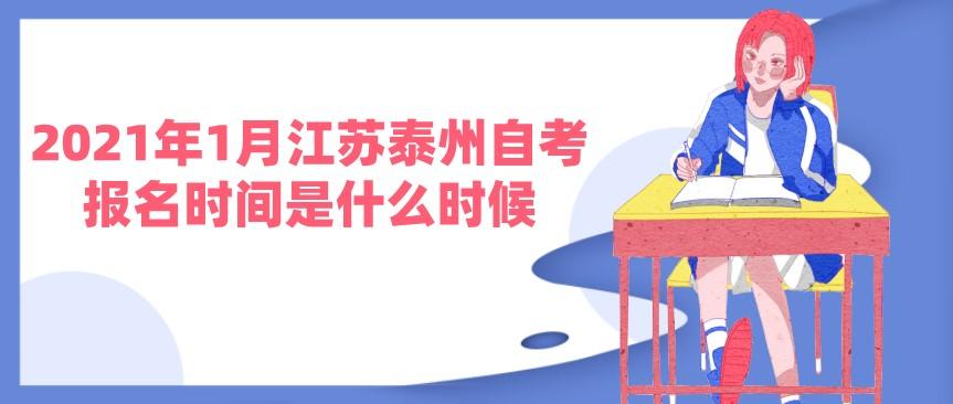 2021年1月江苏泰州自考报名时间是什么时候?