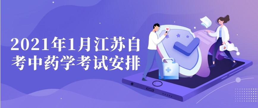 2021年1月江苏自考中药学考试安排