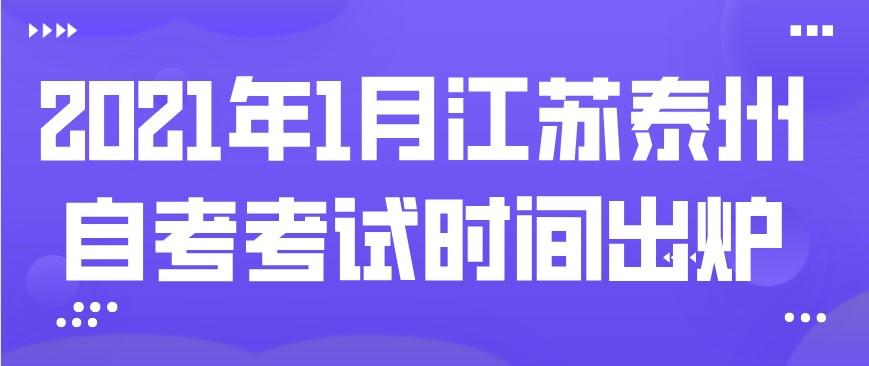 2021年1月江苏泰州自考考试时间出炉!