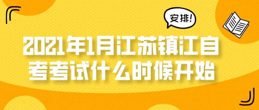 2021年1月江苏镇江自考考试什么时候开始?