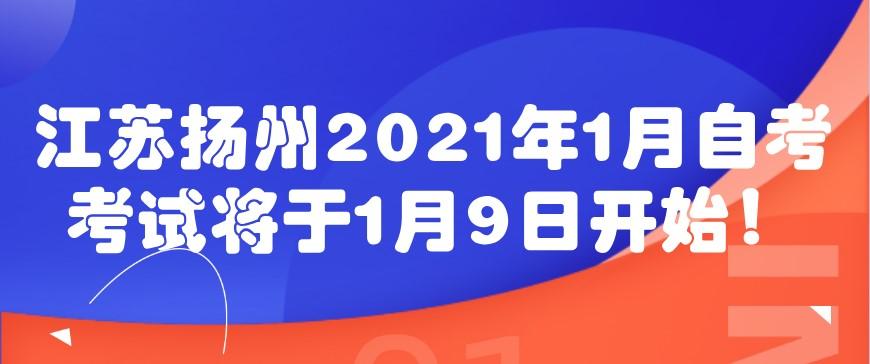 江苏扬州2021年1月自考考试将于1月9日开始!