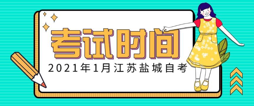 2021年1月江苏盐城自考考试什么时候开始?