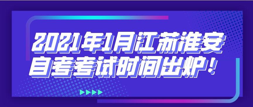2021年1月江苏淮安自考考试时间出炉!