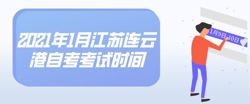 2021年1月江苏连云港自考考试将于1月9日开始!