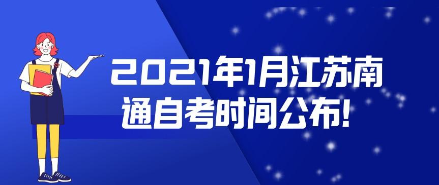 2021年1月江苏南通自考考试时间已公布!