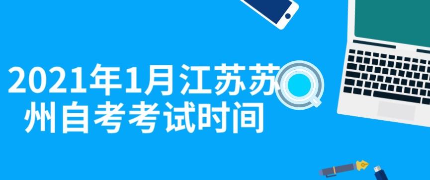 2021年1月江苏苏州自考考试时间正式发布!