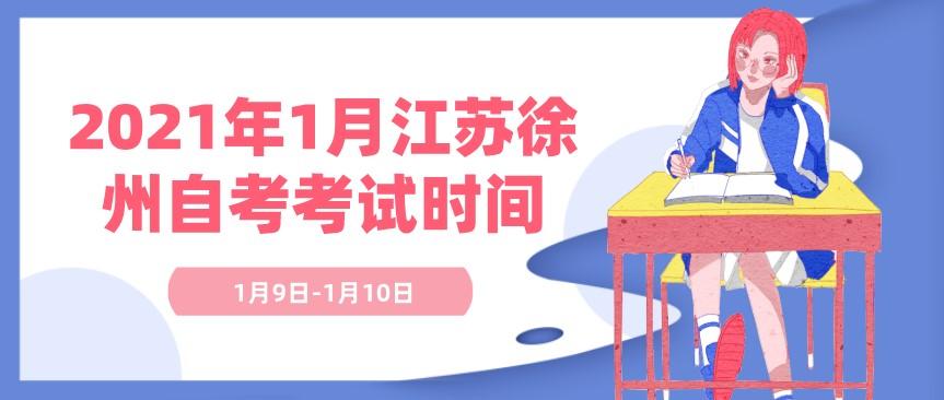 2021年1月江苏徐州自考考试时间:1月9日-1月10日