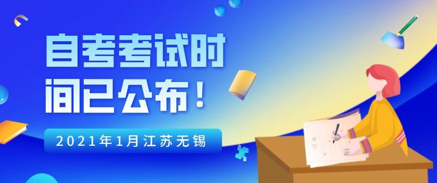 2021年1月江苏无锡自考考试时间已公!
