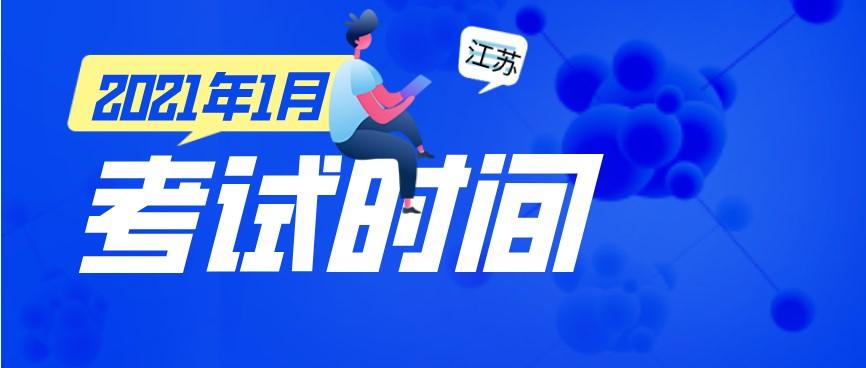 江苏宿迁2021年1月自考考试时间正式发布!