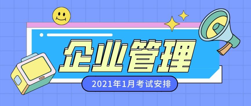 2021年1月江苏自考企业管理A5020258考试安排(专科)