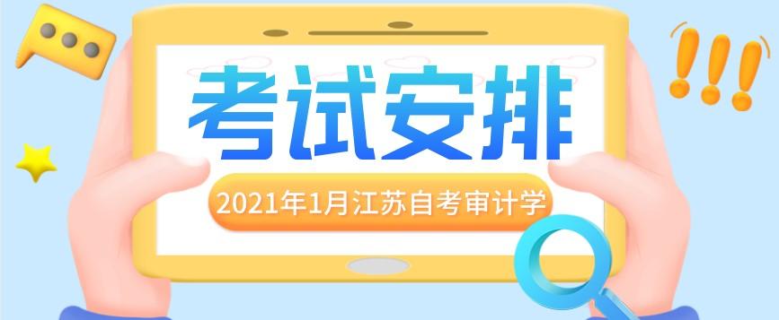 2021年1月江苏自考审计学考试安排