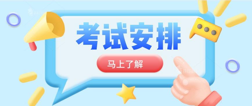 2021年1月江苏自考机电考试安排