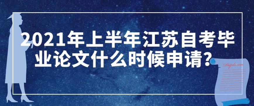 2021年上半年江苏自考毕业论文什么时候申请?