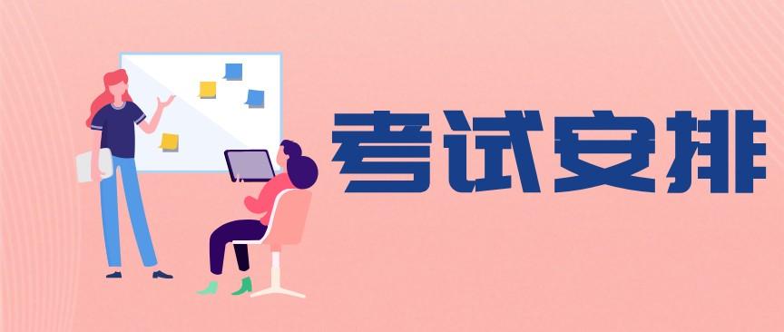 2021年1月江苏自考农业经济管理考试安排