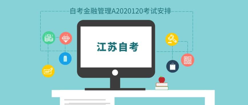 2021年1月江苏自考金融管理考试安排