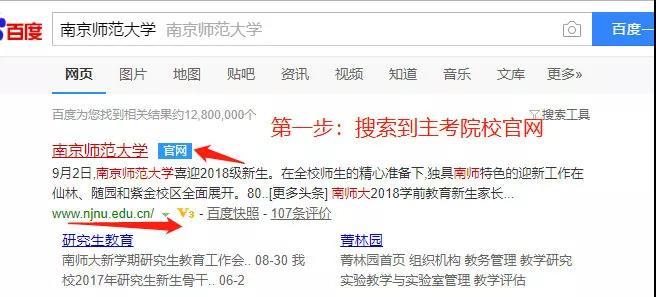 南京师范大学官网
