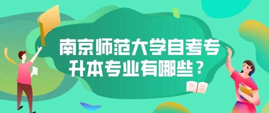 南京师范大学自考专升本专业有哪些?