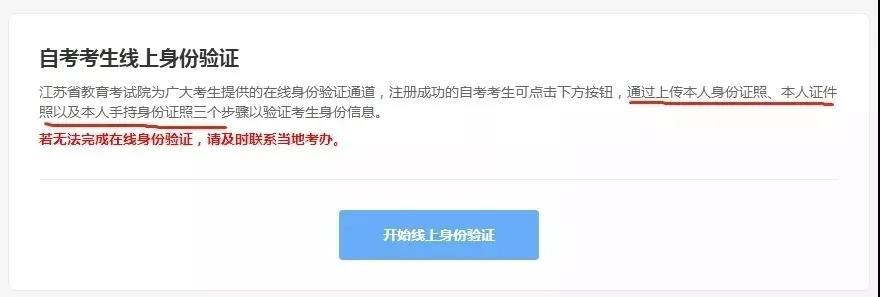 2021年1月江苏自考报名开始,自考报考流程与入口说明