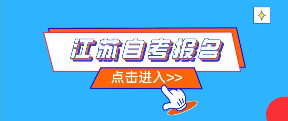 2021年1月江苏自考报名入口