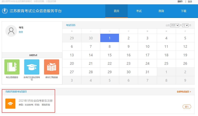 江苏教育考试院工众信息服务平台