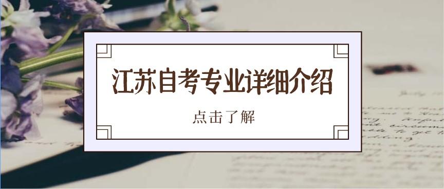点击了解>>江苏自考专业详细介绍