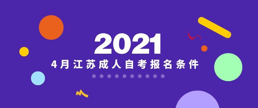 2021年4月江苏成人自考报名条件