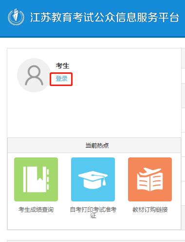 2021年4月江苏自考网上报名系统入口