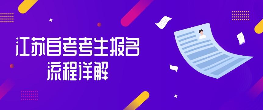 江苏自考考生报名流程详解