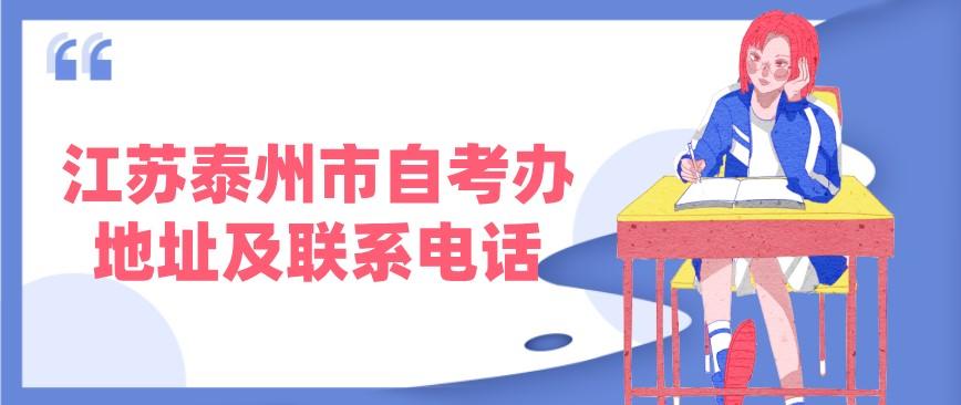 江苏泰州市自考办地址及联系电话