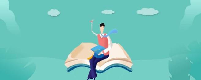 自考选择专业的依据有哪些?
