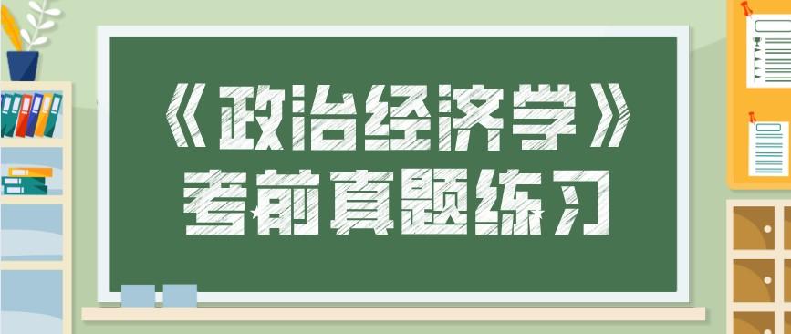 江苏自考《政治经济学》考前真题练习