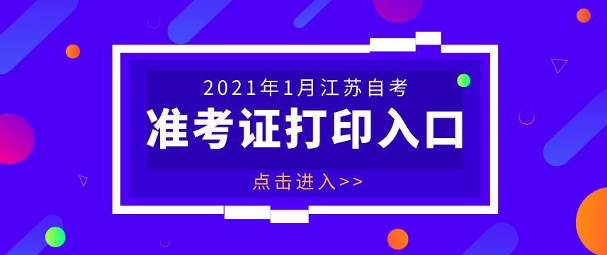 2021年1月江苏自考准考证打印入口