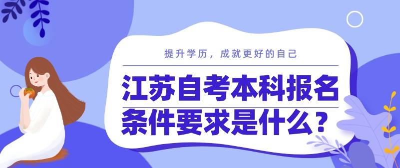江苏自考本科报名条件要求是什么?