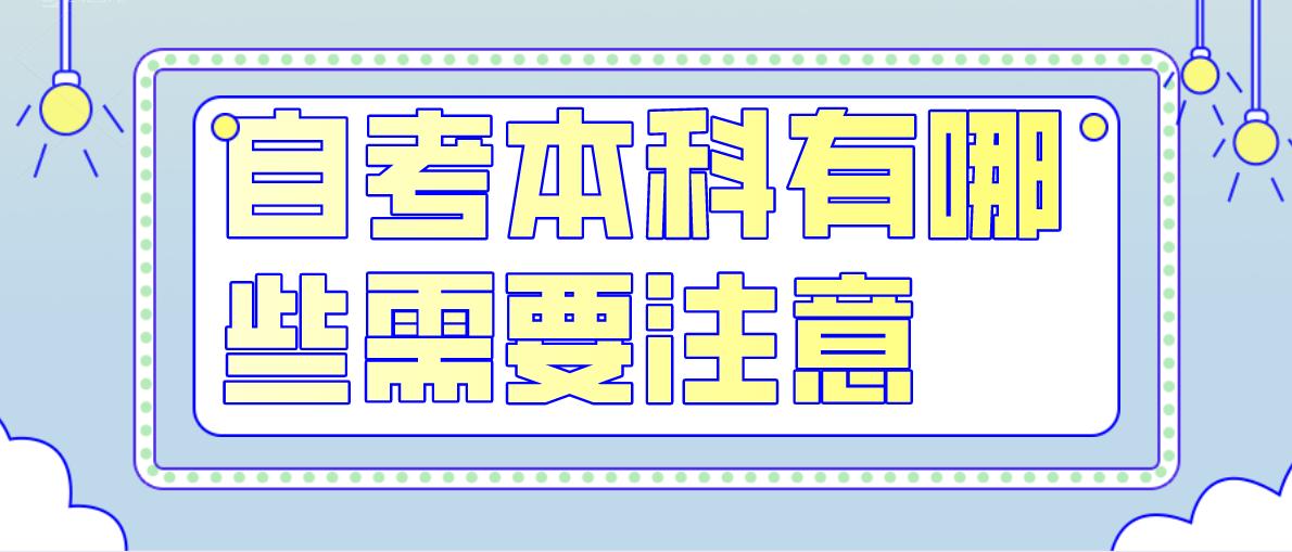 江苏南京自考本科有哪些需要注意的?