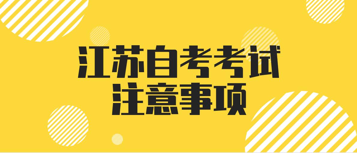 2021年1月江苏自考考试注意事项