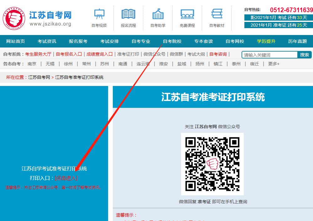 2021年1月江苏自考准考证打印时间