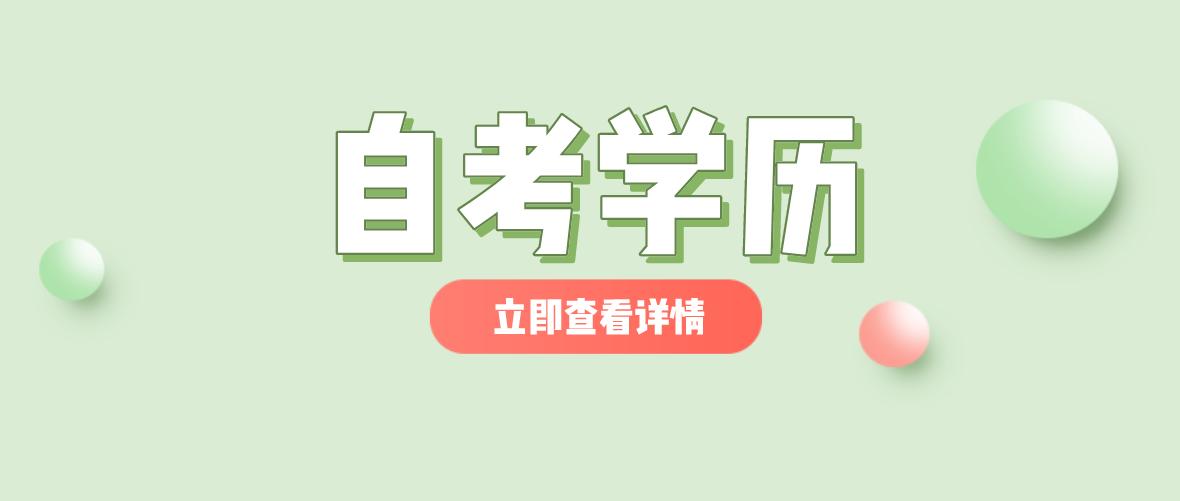 江苏南京自考学历能考哪些证书呢?