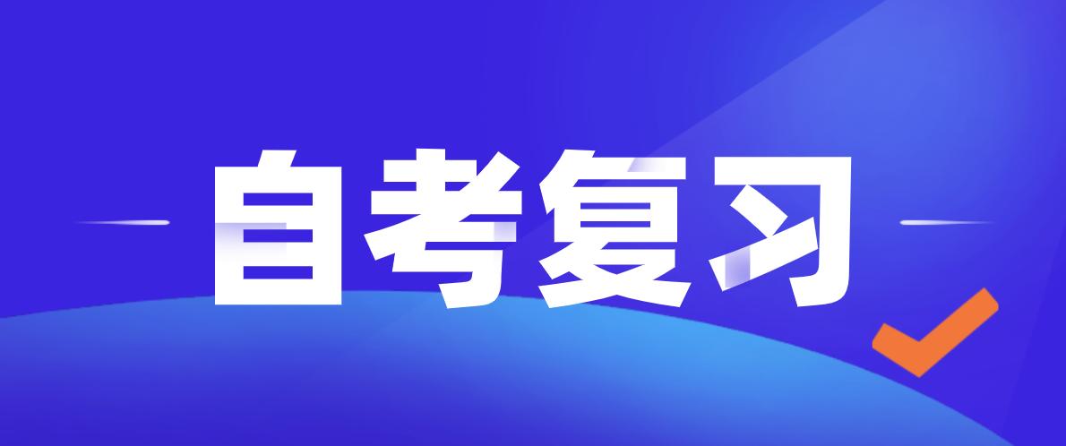江苏南京自考复习怎么开始?怎么找到重点?