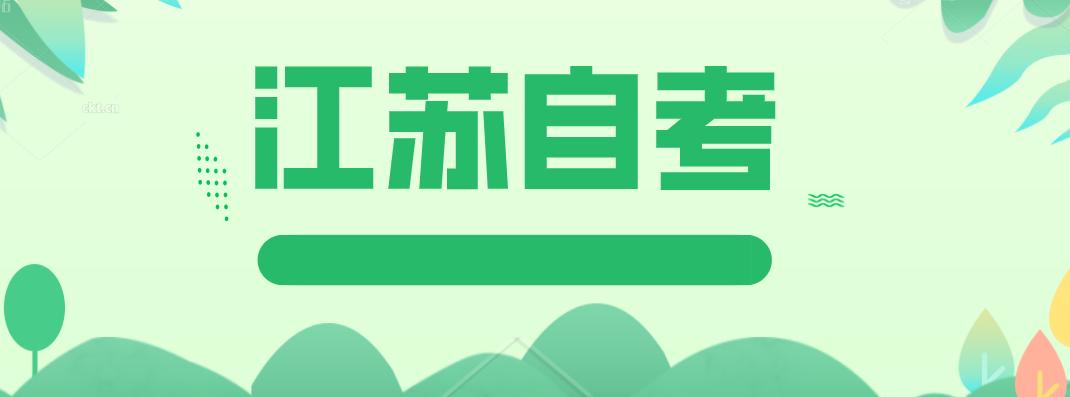 没有大专毕业证可以参加江苏自考本科吗?
