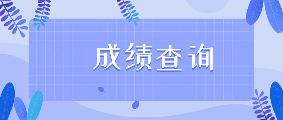 江苏南京自考什么时候可以查成绩?哪里查?